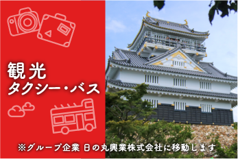 観光バス・タクシー