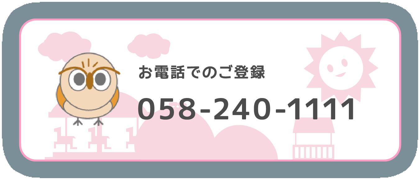 電話でのご登録